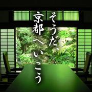 そうだ、京都へいこう