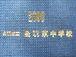 三重県鳥羽東中学校
