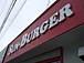 『Sun Burger』 サンバーガー