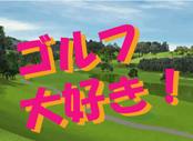 ゴルフ大好き!