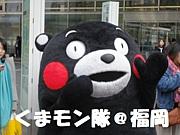 福岡くまモン会&くまモン隊@福岡
