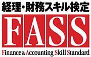 経理・財務スキル検定【FASS】