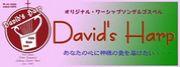 『David's Harp』