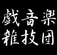 戯音楽雑技団