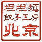坦々麺 餃子工房【北京】宮崎台