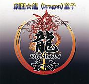 劇団☆龍(DRAGON)童子