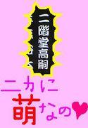 滝舞ニカに萌♥♡