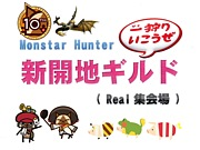 MH新開地ギルド(Real集会場)