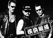 横浜銀蝿31周年☆応援します!
