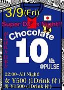 Chocolate(ちょこれーと)