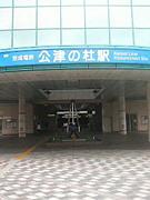 公津の杜は成田市の玄関