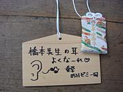 05H橋本先生