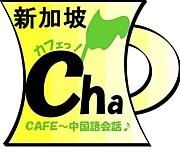 Cafe茶 中国語会話 新加波