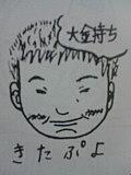 貴船小学校〜1988生まれ〜