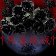 DARK ROSE CASTLE †黒薔薇城†