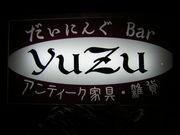 六実のBar 「yuzu」