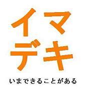 イマデキプロジェクト!届け!
