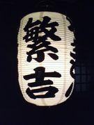 埼玉の繁吉祭り