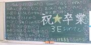 47期秋田南高校 3年E組