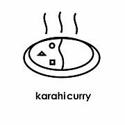 karahi  curry  カラヒカレー