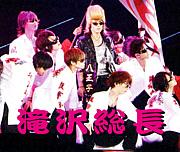 滝様 '09 ☆滝沢総長☆