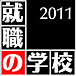 就職の学校 for 2011