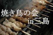 焼き鳥の会in三島