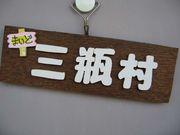 三瓶村.com