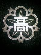 小石川高校2006年卒っっ!