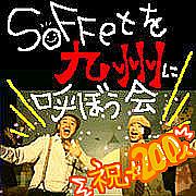 SOFFetを九州に呼ぼう会