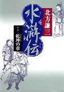 北方水滸伝、楊令伝、岳飛伝