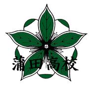 都立蒲田高校