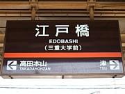 近鉄 江戸橋駅