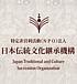 NPO法人 日本伝統文化継承機構