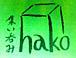 集い呑み hako