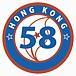 香港 58年会☆ (ゴーハチ会)