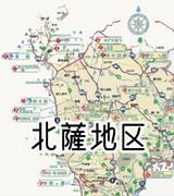北薩【鹿児島】