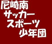 尼崎南サッカースポーツ少年団