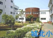 横須賀市立城北小学校