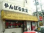 やんばる食堂(沖縄県那覇市)