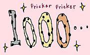 ・・・Fricker Fricker・・・