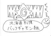 北海道札幌バックギャモン組