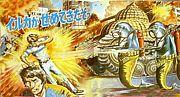 トロイア戦争