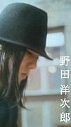 尊敬している人:野田洋次郎