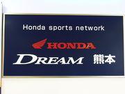 HONDA DREAM熊本  同好会