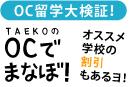 TAEKOのOCでまなぼ!