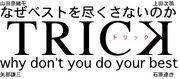 トリック・T R I C K