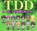 ★TDD〜LL元参加者の溜り場