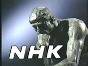 NHKを【糞】真面目に考える会