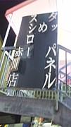 (株)あきんどスシロー赤川店
